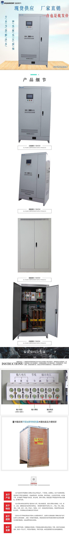 300-SBW大功率电力稳压器15