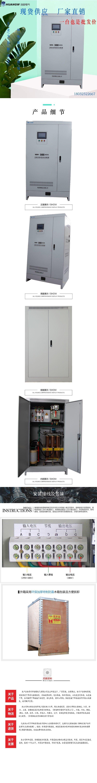 300-SBW大功率电力稳压器16