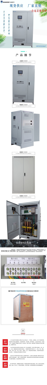 300-SBW大功率电力稳压器18