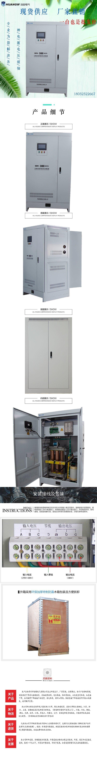 300-SBW大功率电力稳压器19