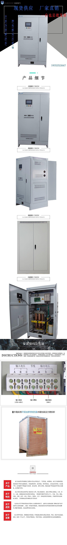 300-SBW大功率电力稳压器22