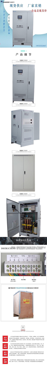 300-SBW大功率电力稳压器25