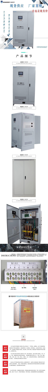 300-SBW大功率电力稳压器29