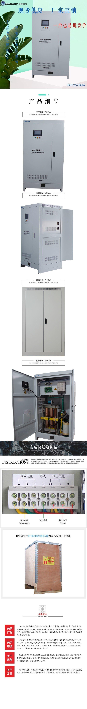 300-SBW大功率电力稳压器33