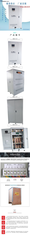 500-SBW大功率电力稳压器8