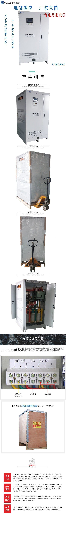 500-SBW大功率电力稳压器16