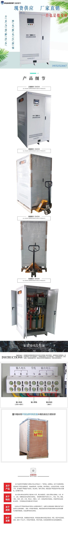 500-SBW大功率电力稳压器17